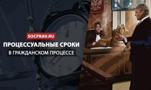 Процессуальные сроки в гражданском процессе