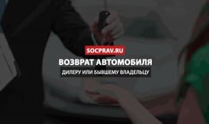 Как вернуть купленный автомобиль