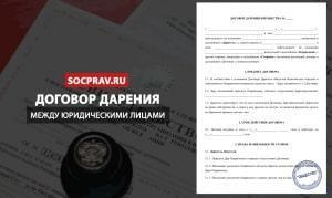 Договор дарения юридического лица юридическому лицу