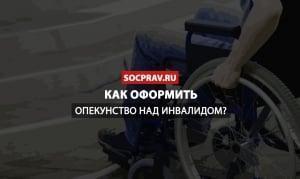 Как оформить опекунство над инвалидом