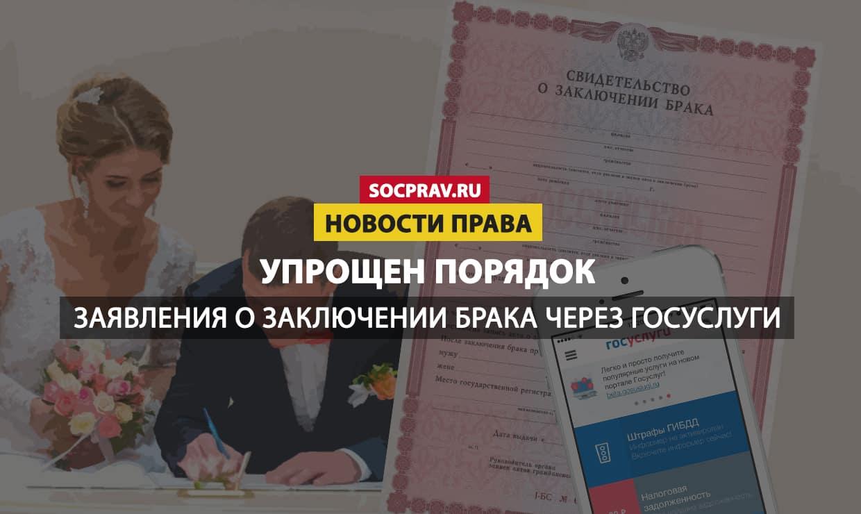 С 1 января 2020 года подать заявление о регистрации брака через интернет стало проще