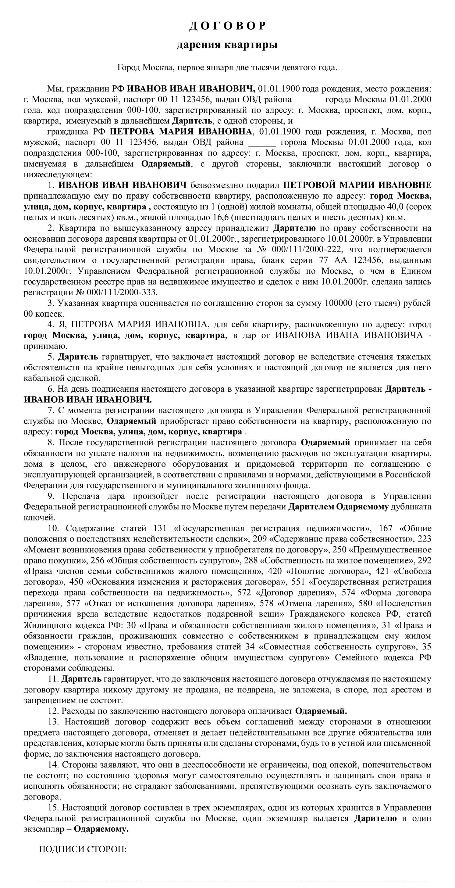 Договор дарения квартиры образец