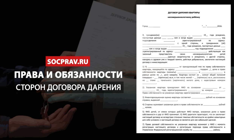 Кто выступает сторонами договора дарения и какие к ним предъявляются требования?