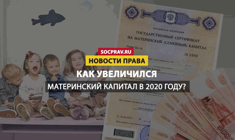 С 1 января 2020 года изменился размер материнского капитала