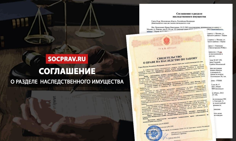 Мировое соглашение о разделе наследственного имущества между наследниками