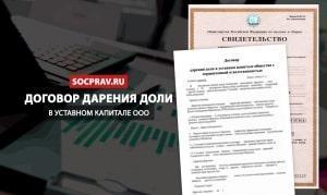 Договор дарения доли ООО