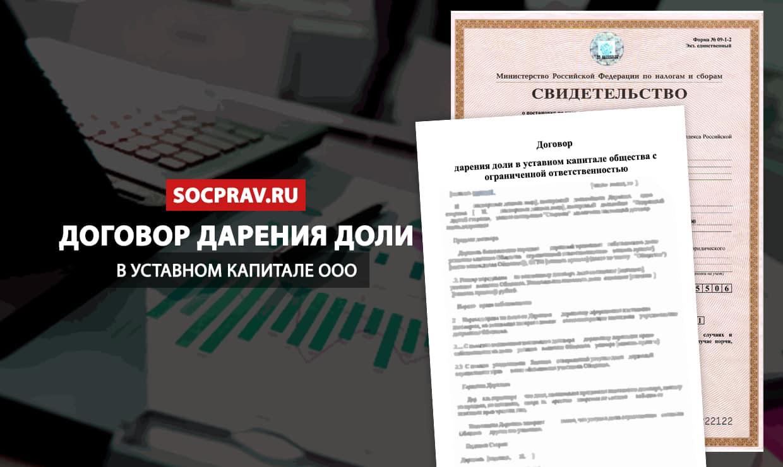 Договор дарения доли в уставном капитале ООО