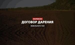 Дарение земельного пая сельхозназначения
