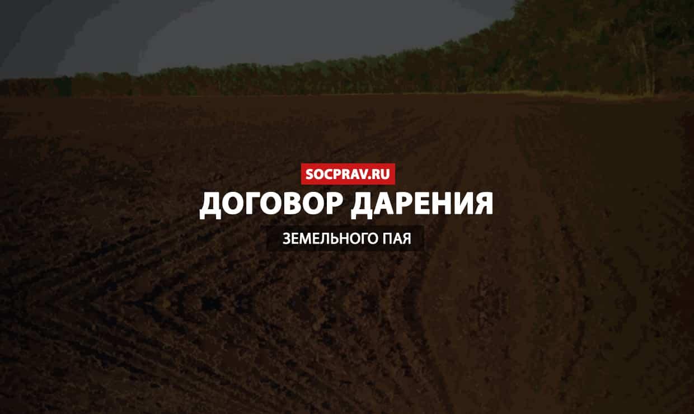 Особенности и порядок дарения земельного пая сельхозназначения