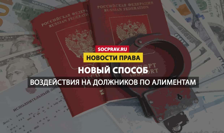 Депутат предложил: Запретить новые браки для должников по алиментам