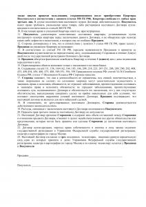 Договор купли-продажи квартиры с использованием ипотеки и кредитных средств
