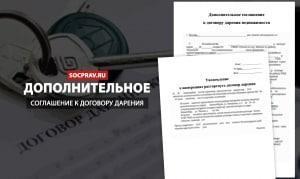 Как правильно оформить дополнительное соглашение к договору дарения