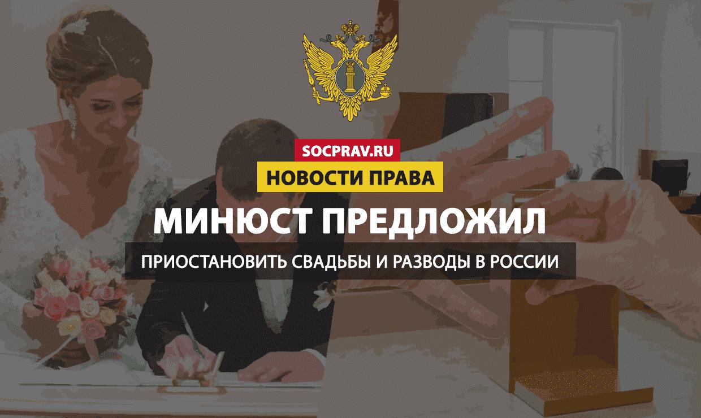 Минюст предложил приостановить регистрацию браков и разводы