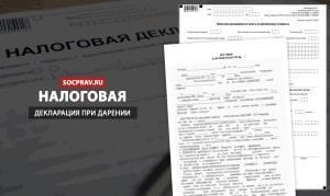 Декларация 3 НДФЛ при дарении