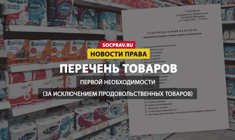Утверждён перечень непродовольственных товаров первой необходимости