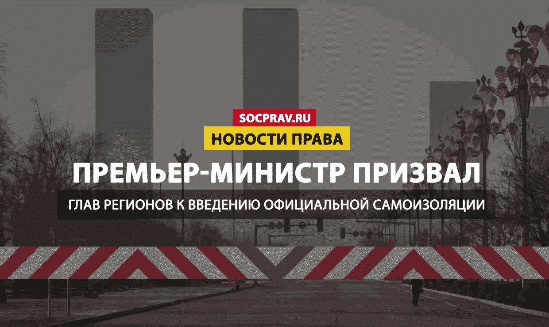 Премьер-министр призвал глав регионов к введению официальной самоизоляции в регионах России