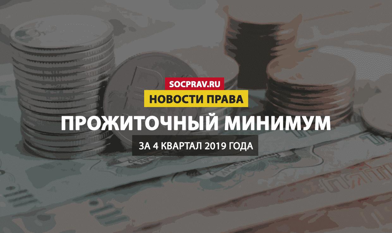 Новый размер прожиточного минимума по РФ на IV квартал 2019 года стал ниже