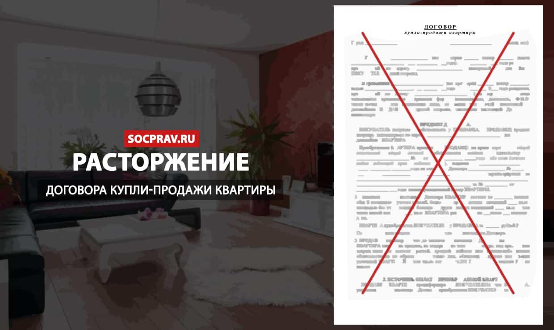 Как расторгнуть договор купли-продажи квартиры до или после регистрации прав?