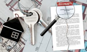 Расторжение предварительного договора купли-продажи квартиры