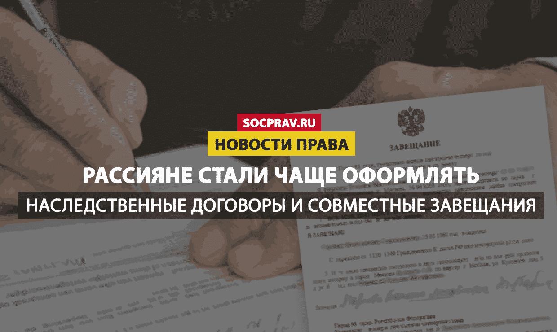 Россияне стали чаще оформлять наследственные договоры и совместные завещания
