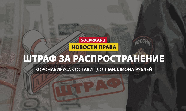 Штраф за распространение коронавируса составит до 1 миллиона рублей