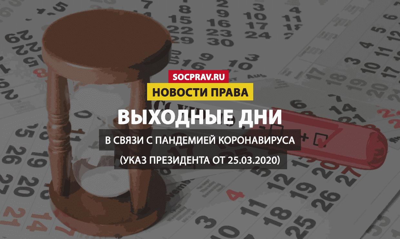 Россияне из-за пандемии будут отдыхать еще неделю, а размер пособия по нетрудоспособности повысят