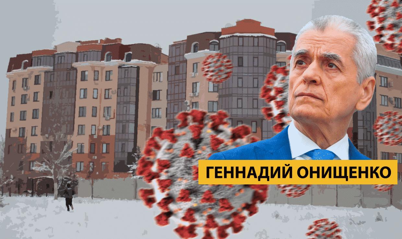 Какую альтернативу прогулкам предложил Г. Онищенко и когда отменят режим самоизоляции?