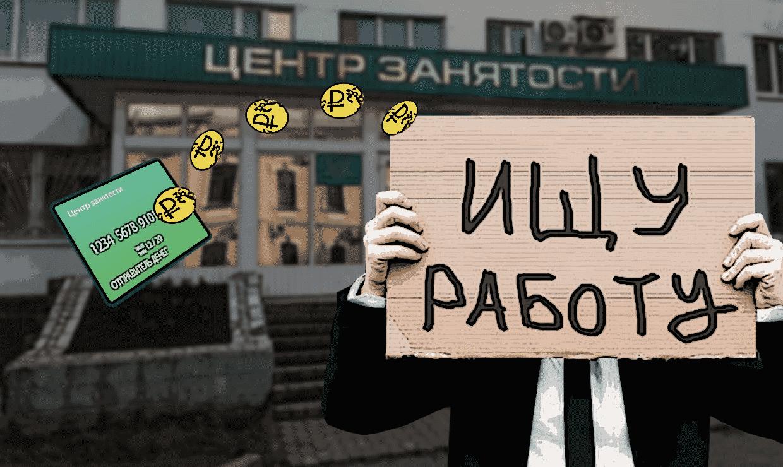 Безработные автоматически получат максимальное пособие и выплату на детей до 3 лет