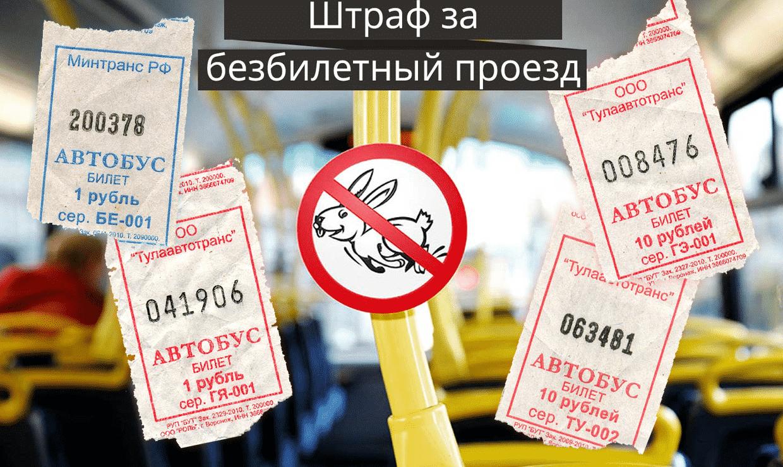Запрет на высадку детей без билетов из общественного транспорта