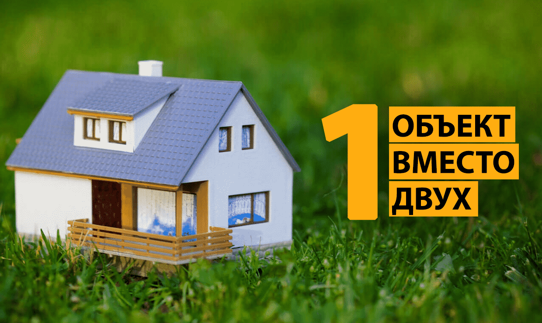 Как новый закон об объединении дома и земельного участка отразится на хозяевах?