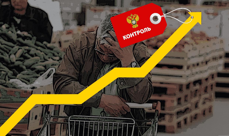 Будут ли расти цены? Масштабные проверки ФАС
