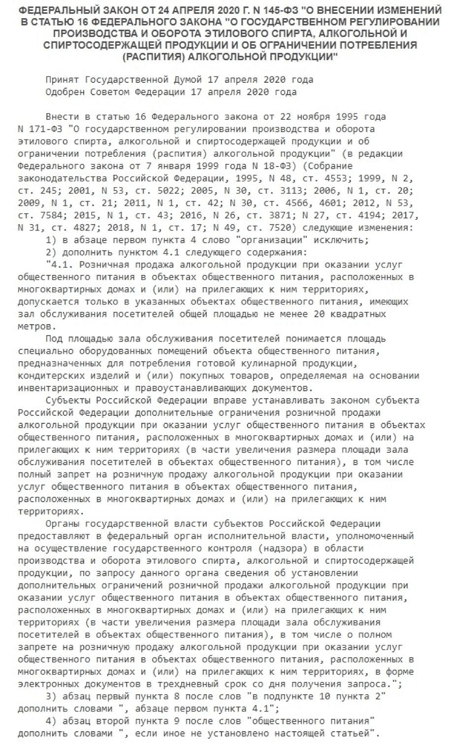 ФЗ от 24 апреля 2020 года N 145-ФЗ