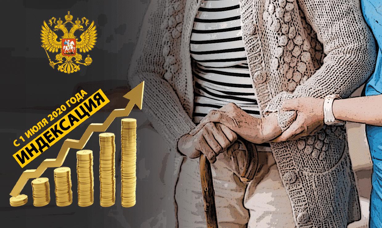 Пенсии опекунов начнут увеличиваться с 1 июля 2020 года
