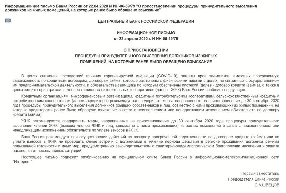 Информационное письмо Банка России от 22.04.2020 N ИН-06-59:79