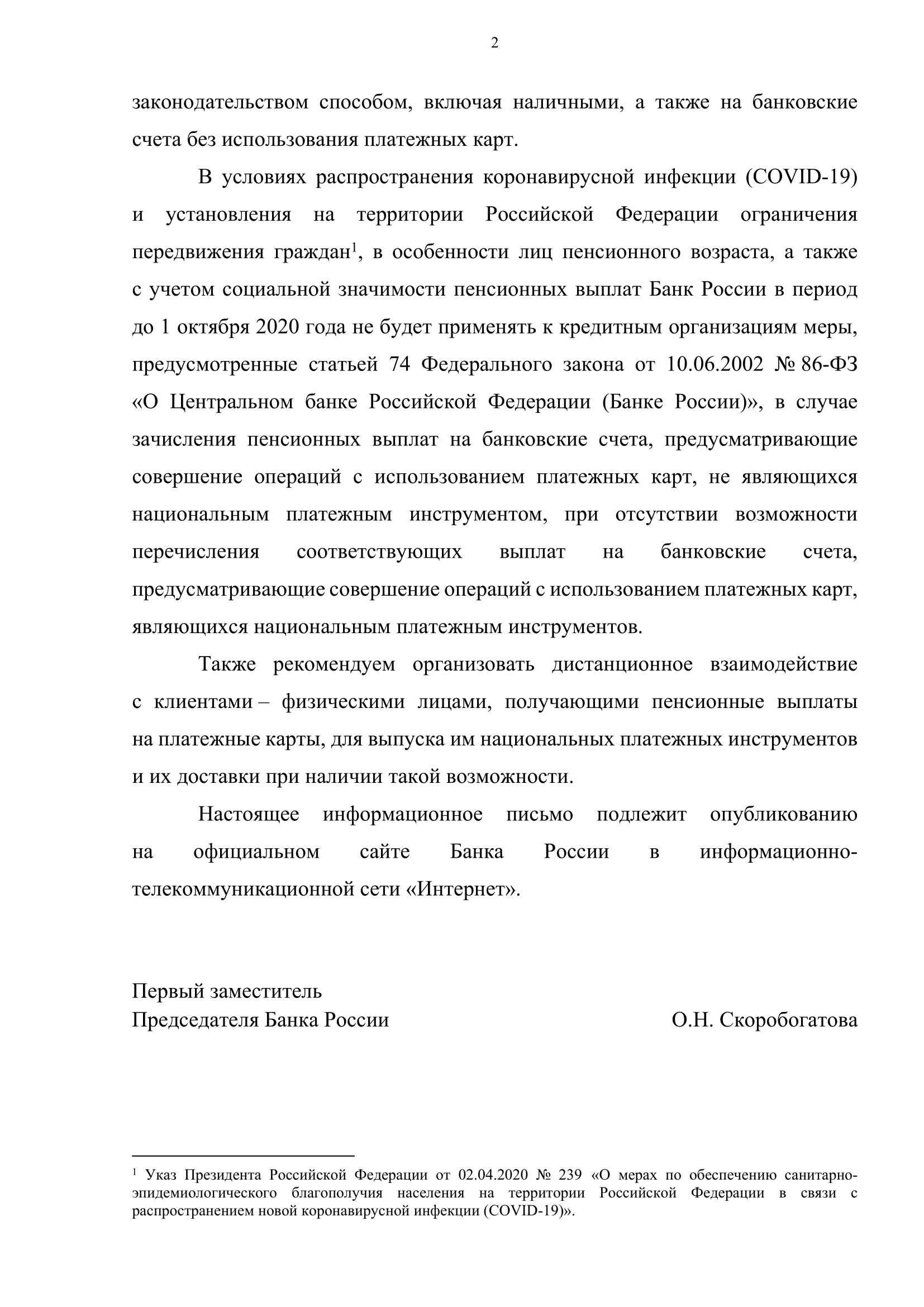 Информационное письмо о неприменении мер в связи с коронавирусной инфекцией – 2