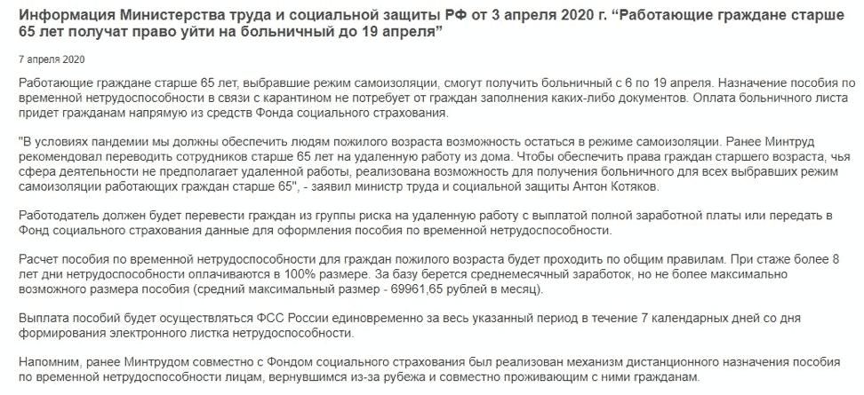 Информация Минтруда и соцзащиты РФ от 3 апреля 2020