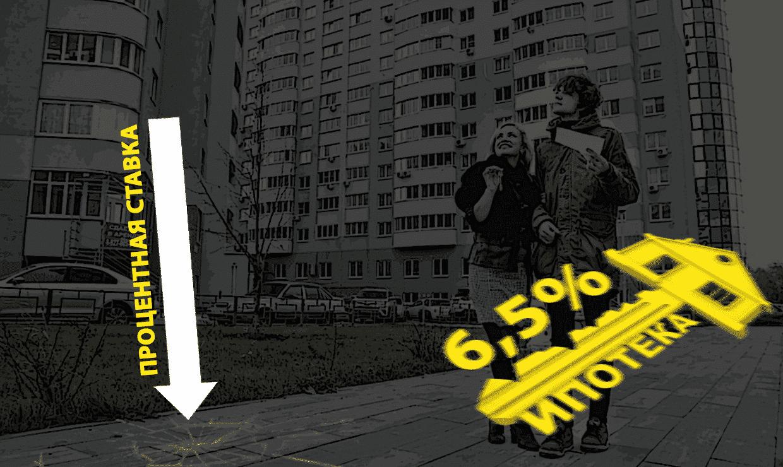 В.В. Путин предложил ограниченную ипотеку под 6,5%