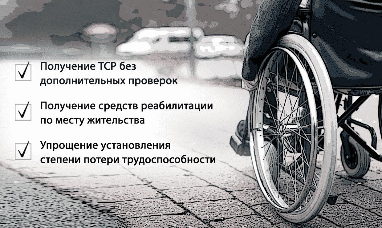 Минтруд предлагает внести изменения в закон для инвалидов