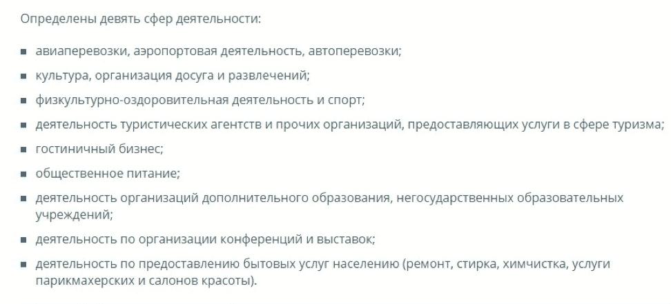 Наиболее пострадавшие отрасли по официальным данным ФНС