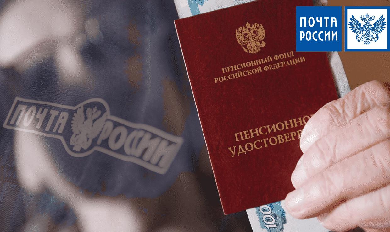 Новая бесплатная услуга для пенсионеров от Почты России