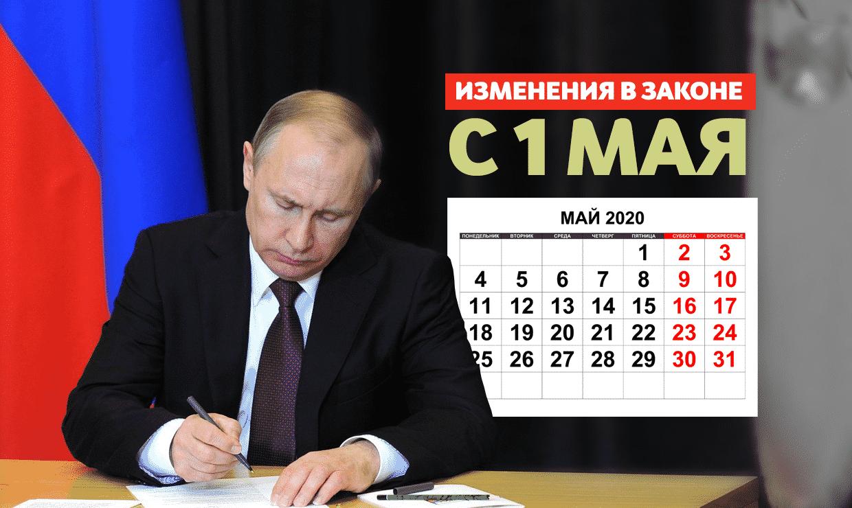 6 изменений в законе, которые отразятся на жизни россиян с 1 мая