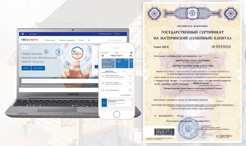 Как получить сертификат на материнский капитал онлайн?