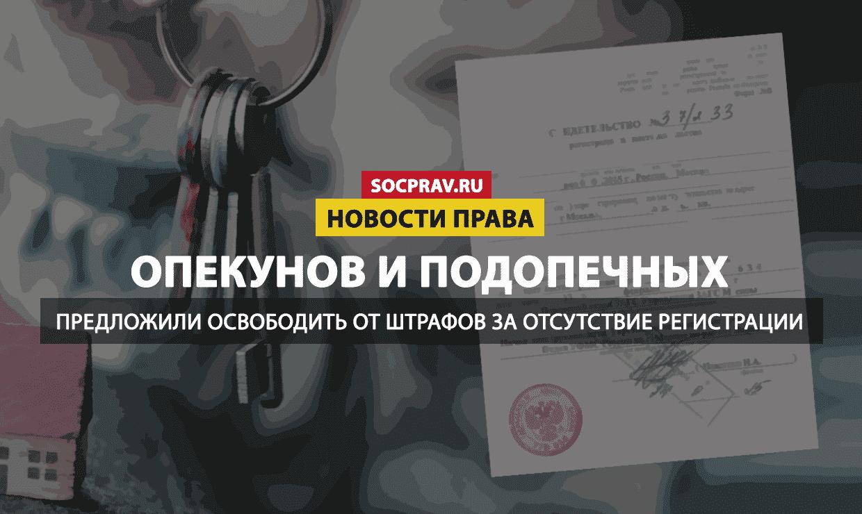 Опекунов запретят штрафовать за отсутствие регистрации по месту жительства