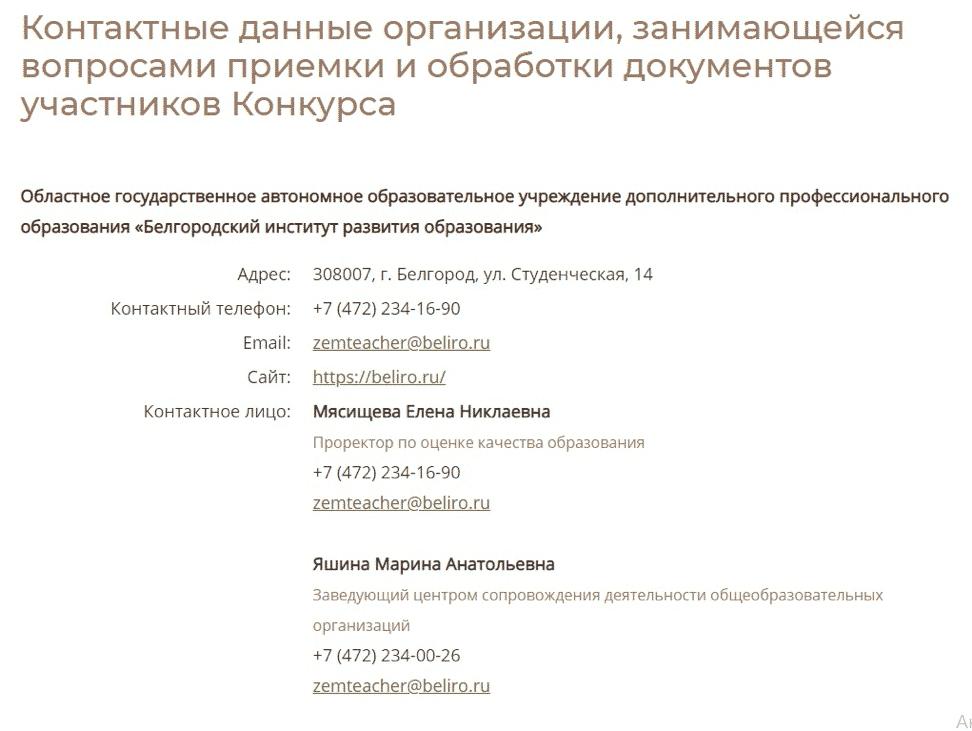 По вопросам приема документов в Белгородской области