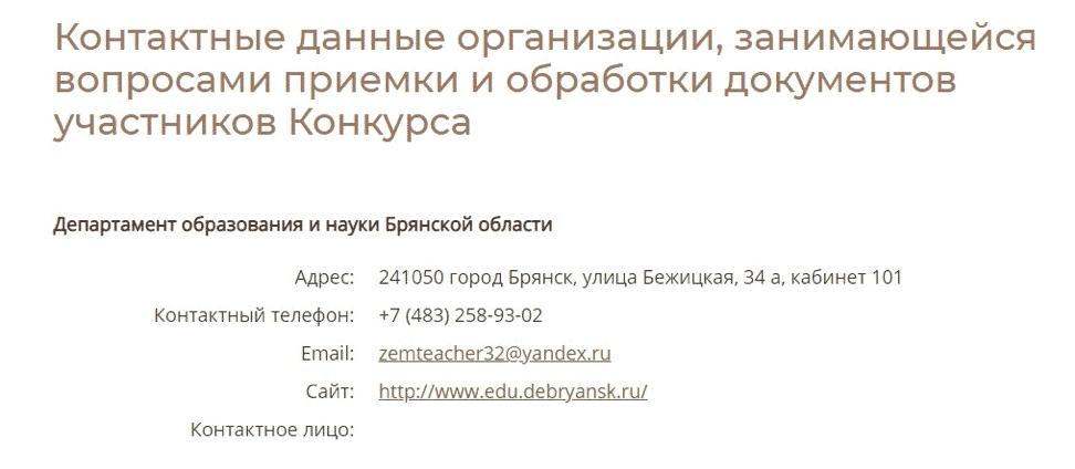 По вопросам приема документов в Брянской области