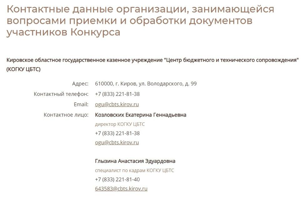 По вопросам приема документов в Кировской области