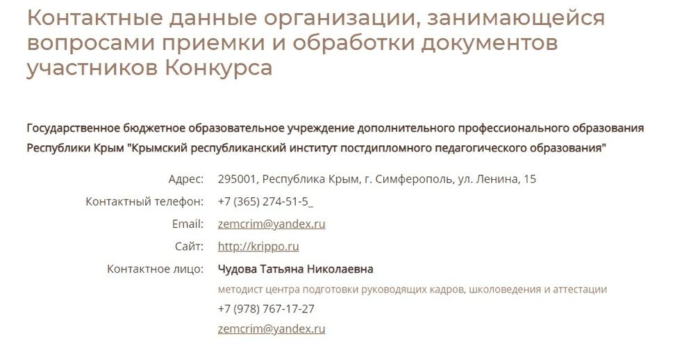 По вопросам приема документов в Крыму