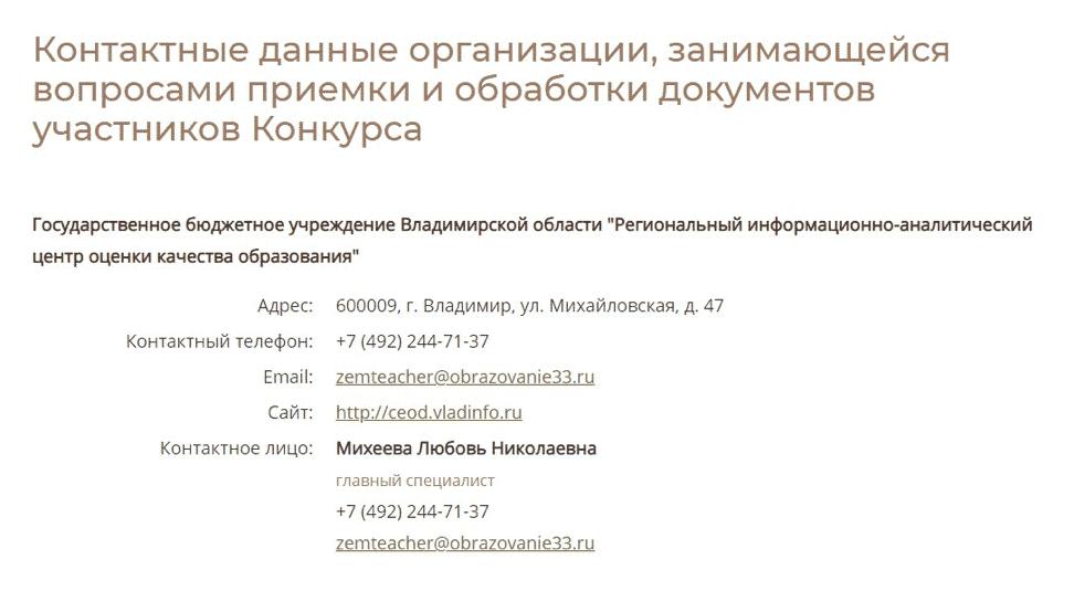По вопросам приема документов в Владимирской области