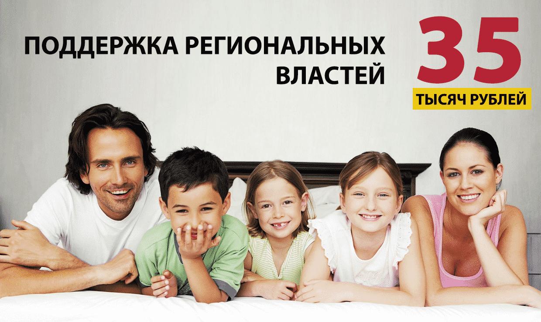 Многодетные семьи из ХМАО-Югра получат по 35 000 рублей