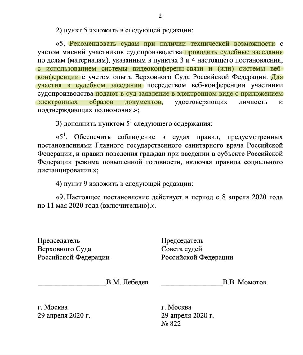Постановление ВС РФ от 29 апреля 2020